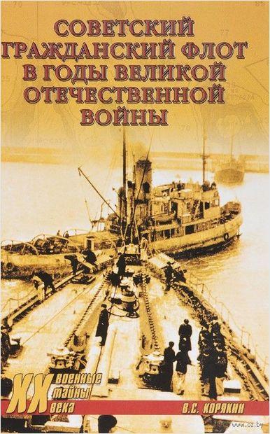 Советский гражданский флот в годы Великой Отечественной войны — фото, картинка