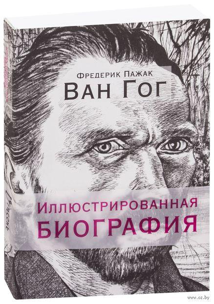 Ван Гог. Иллюстрированная биография — фото, картинка