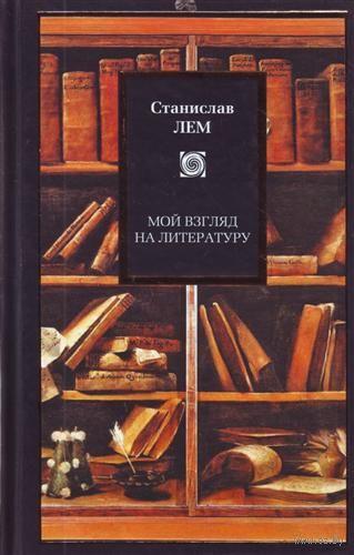 Мой взгляд на литературу. Станислав Лем