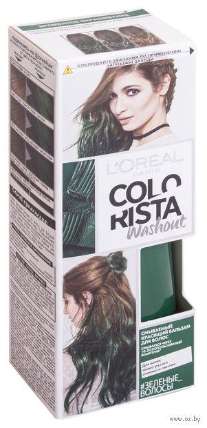 """Оттеночный бальзам для волос """"Colorista Washout"""" тон: зелёный (80 мл) — фото, картинка"""