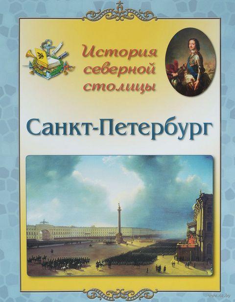 Санкт-Петербург. История северной столицы — фото, картинка