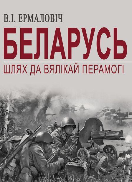 Беларусь. Шлях да Вялікай Перамогі — фото, картинка