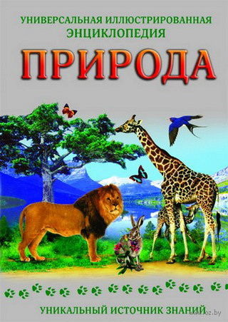 Природа. Универсальная иллюстрированная энциклопедия. А. Белейко