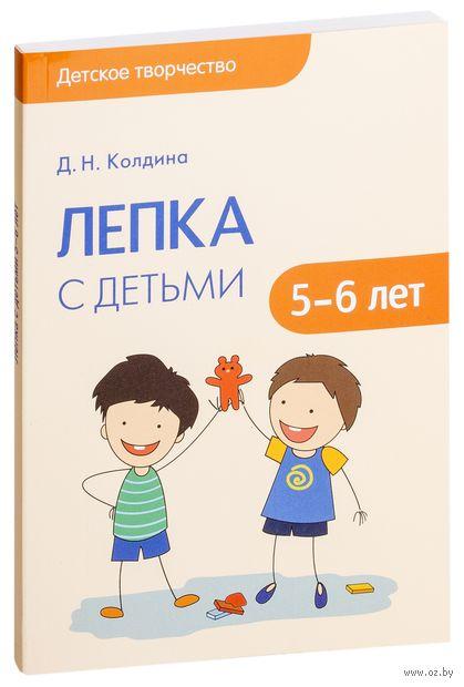 Лепка с детьми 5-6 лет. Сценарии занятий. Дарья Колдина