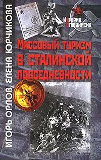 Массовый туризм в сталинской повседневности — фото, картинка