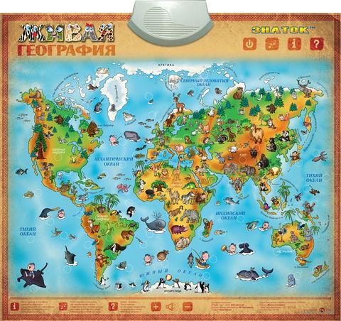 """Интерактивный плакат """"Живая География"""" — фото, картинка"""