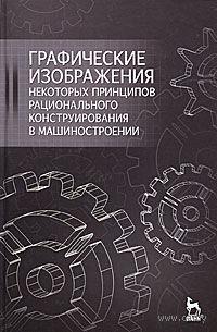Графические изображения некоторых принципов рационального конструирования в машиностроении. В. Крутов, Юрий Зубарев, И. Демидович