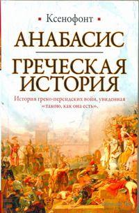 Анабасис. Греческая история. Ксенофонт