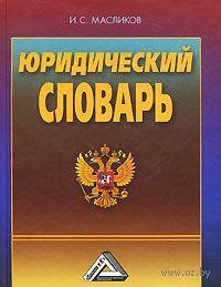 Юридический словарь. Иван Масликов