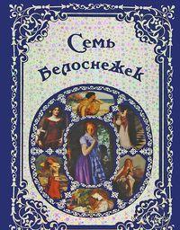 Семь Белоснежек — фото, картинка