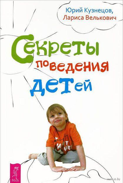 Секреты поведения детей — фото, картинка