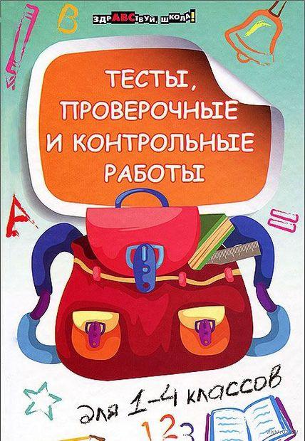 Тесты, проверочные и контрольные работы для 1-4 классов. О. Молчанова, Наталья Степаненко
