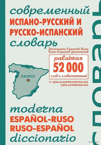 Современный испанско-русский и русско-испанский словарь. О. Серова