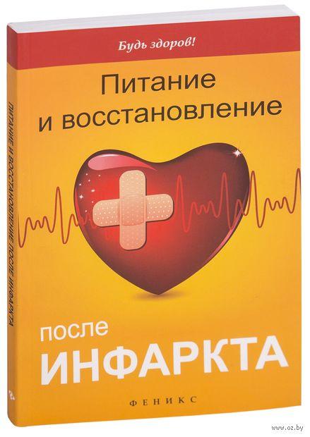Питание и восстановление после инфаркта. Владимир Третьякевич