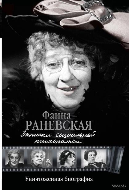 Записки социальной психопатки. Фаина Раневская