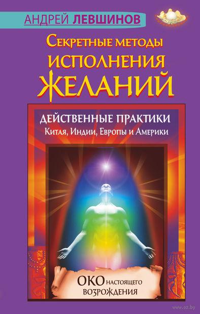 Секретные методы исполнения желаний. Андрей Левшинов