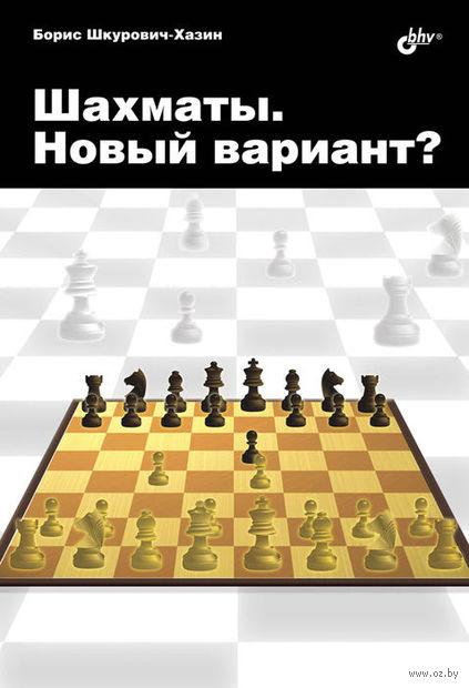 Шахматы. Новый вариант?. Борис Шкурович-Хазин