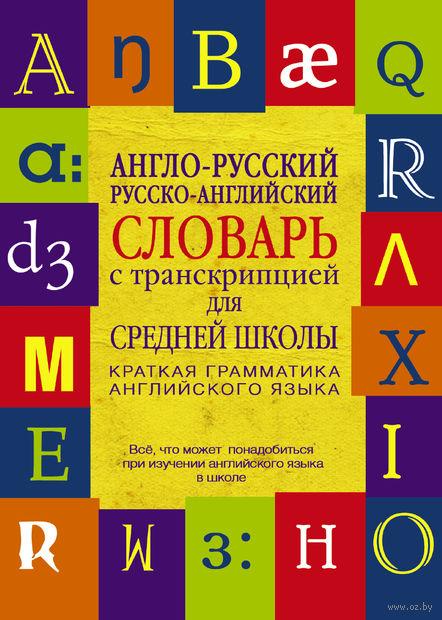 Англо-русский, русско-английский словарь с транскрипцией для средней школы. Лариса Робатень