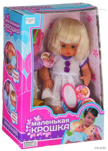 """Кукла интерактивная """"Маленькая крошка"""" (с аксессуарами)"""