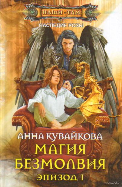 Магия безмолвия. Эпизод 1. Анна Кувайкова