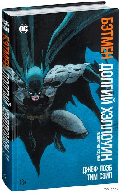 Бэтмен. Долгий Хеллоуин. Джеф Лоэб, Тим Сэйл