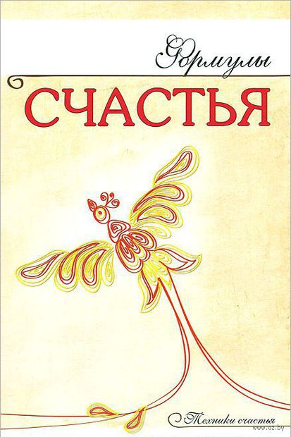 Формулы счастья. Ирина Медведева, Александр Медведев