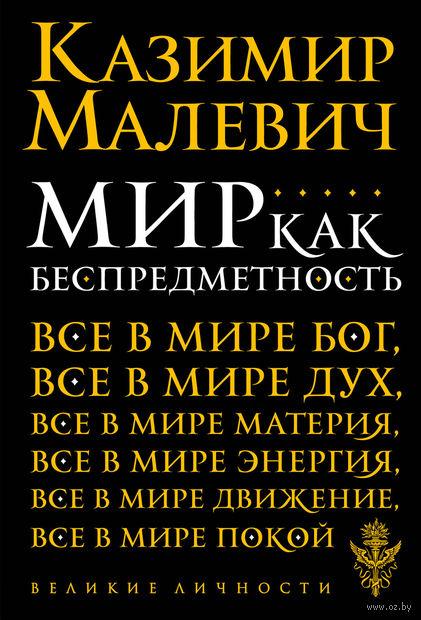 Мир как беспредметность. Казимир Малевич