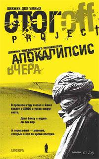 Апокалипсис вчера. Дневник кругосветного путешествия. Илья Стогов