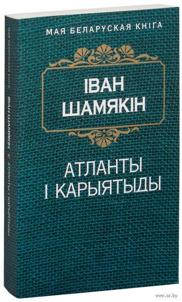 Атланты і карыятыды. Иван Шамякин