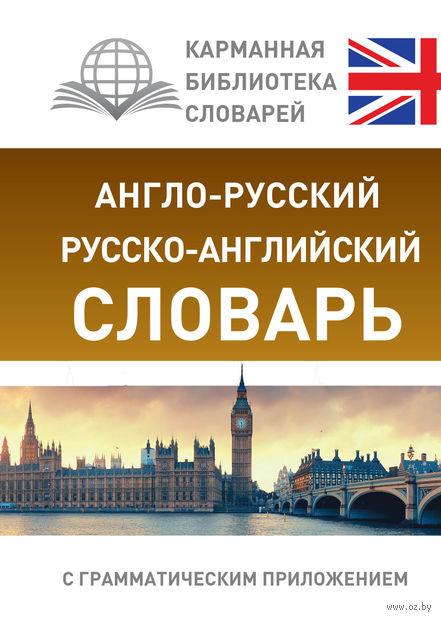 Англо-русский. Русско-английский словарь с грамматическим приложением — фото, картинка