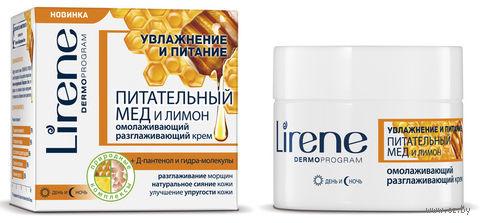 """Крем для лица """"Увлажнение и питание. Мед и лимон"""" (50 мл) — фото, картинка"""