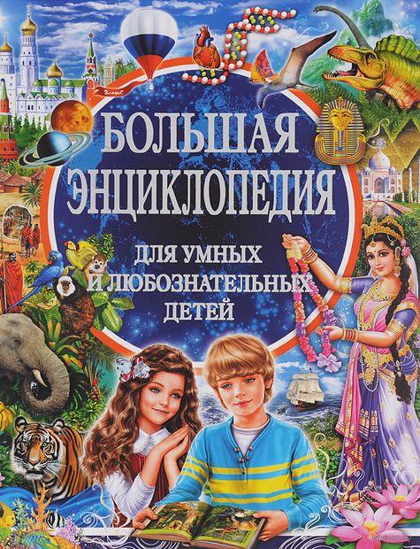 Большая энциклопедия для умных и любознательных детей — фото, картинка