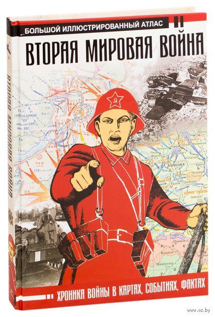 Вторая мировая война. Большой иллюстрированный атлас — фото, картинка
