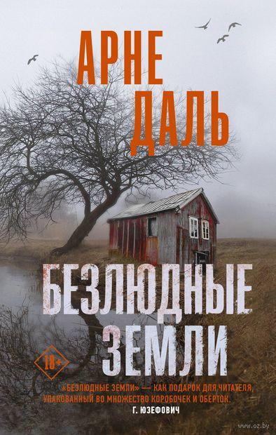 Безлюдные земли — фото, картинка