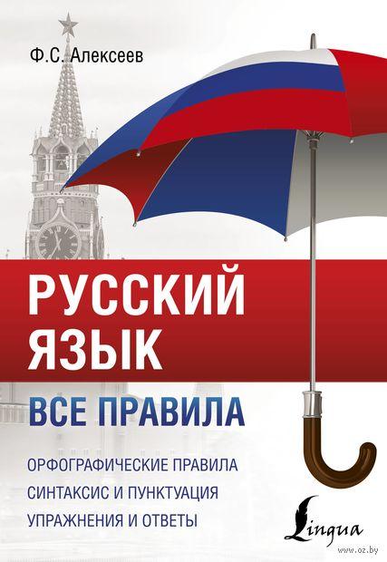 Русский язык. Все правила (м) — фото, картинка