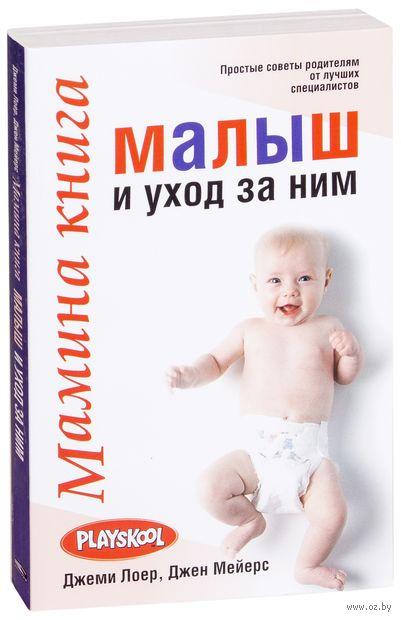 Мамина книга. Малыш и уход за ним. Джеми Лоер, Джен Мейерс