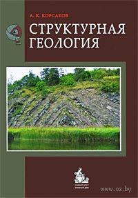 Структурная геология — фото, картинка