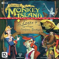Tales of Monkey Island. Глава 4. Суд и казнь Гайбраша Трипвуда