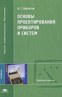 Основы проектирования приборов и систем. Александр Щепетов