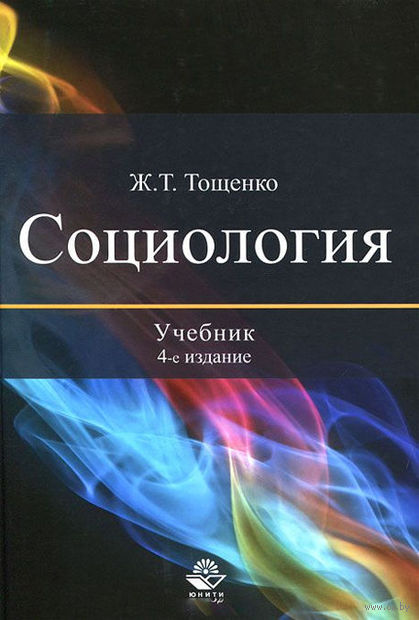 Социология. Жан Тощенко