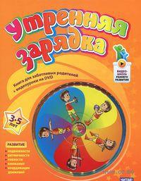 Утренняя зарядка. От 3 до 5 лет (+ DVD). И. Волчкова, С. Сандалова