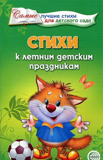 Стихи к летним детским праздникам. Т. Ладыгина