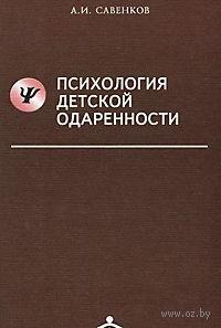 Психология детской одаренности. Александр Савенков