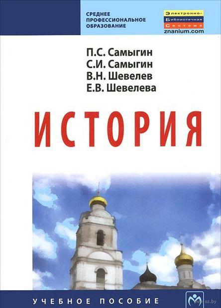 История. Елена Шевелева, В. Шевелев, Сергей Самыгин