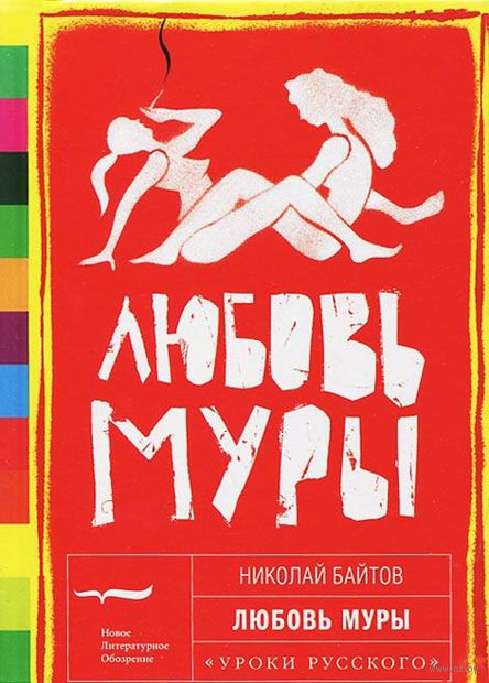 Любовь Муры. Николай Байтов