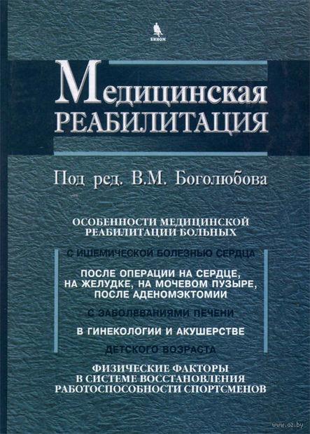 Медицинская реабилитация. В трех томах. Том 3