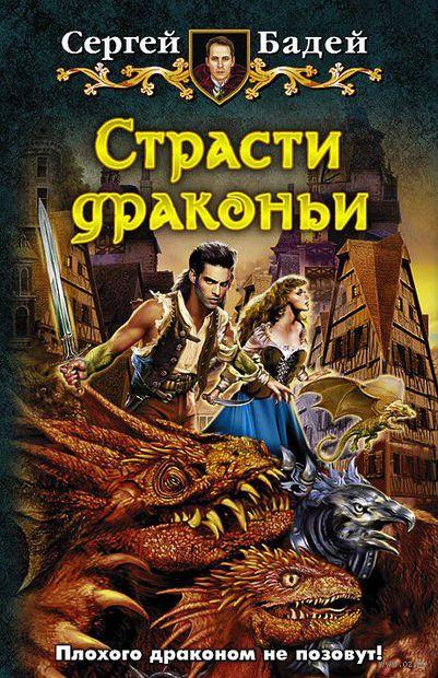 Страсти драконьи. Сергей Бадей