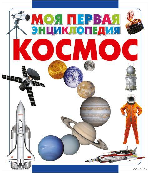 Космос. Дмитрий Кошевар