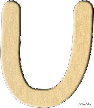 """Заготовка деревянная """"Английский алфавит. Буква U"""" (23х30 мм)"""