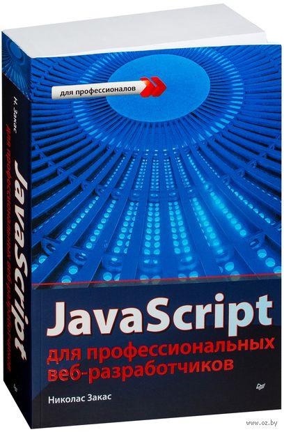 JavaScript для профессиональных веб-разработчиков. Н. Закас
